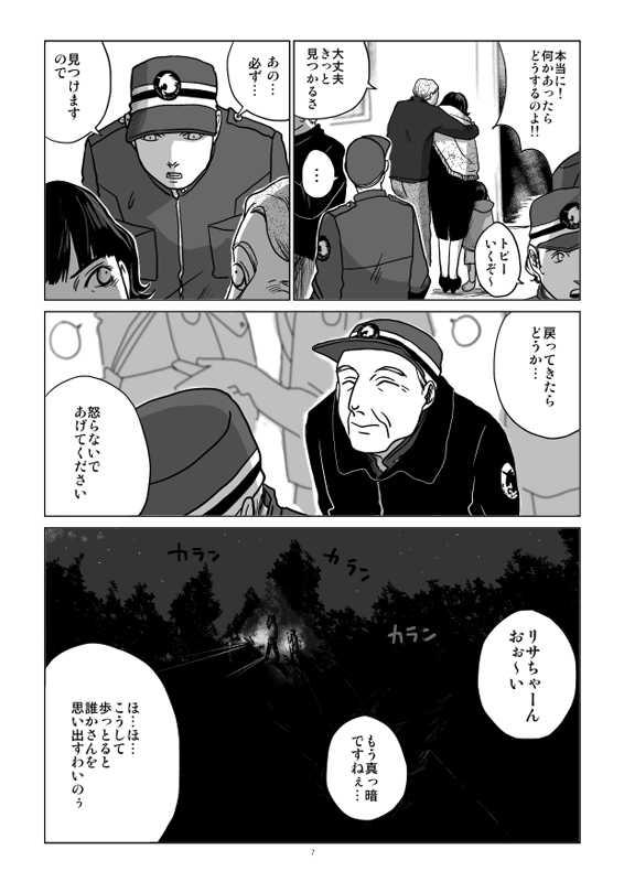 宝箱の迷宮3話 境の森