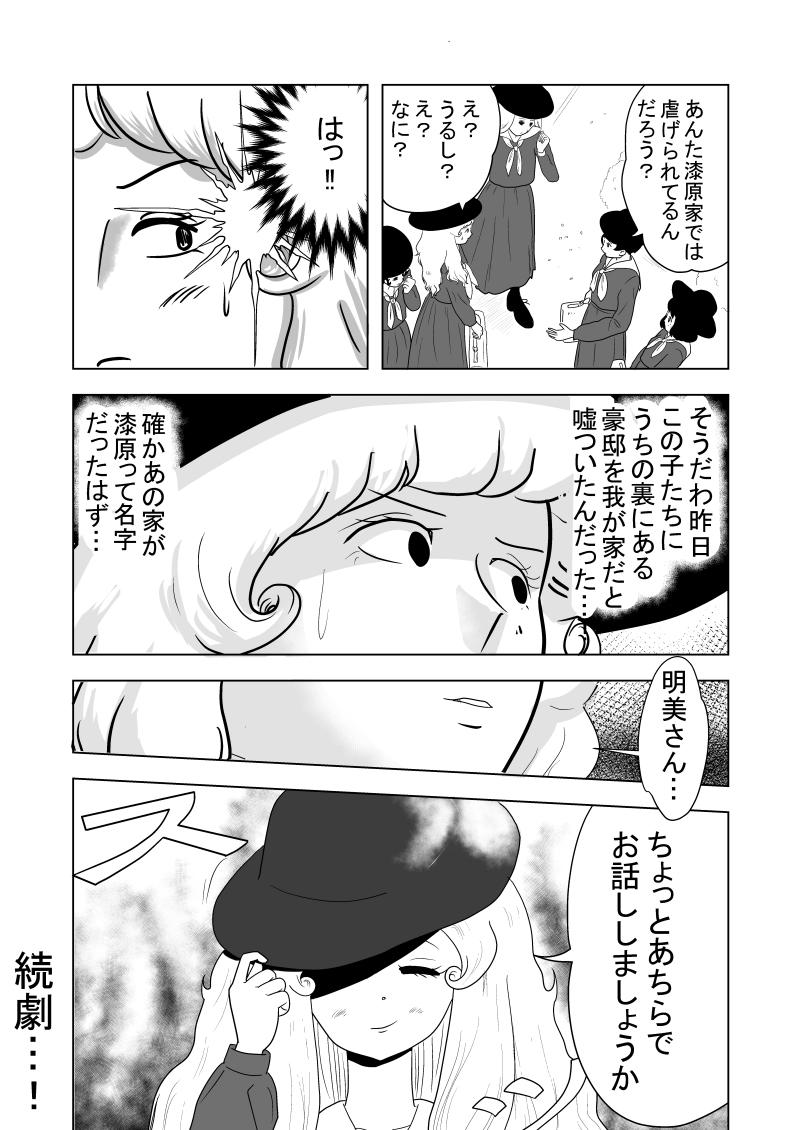 地蔵と昭和