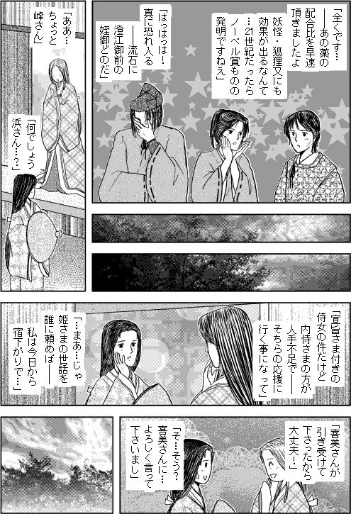 第一部ヤツマタ/第九章「妖霊星(後篇)」