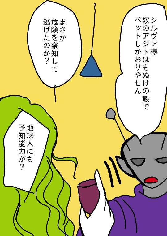 ヴァンパイア星人15