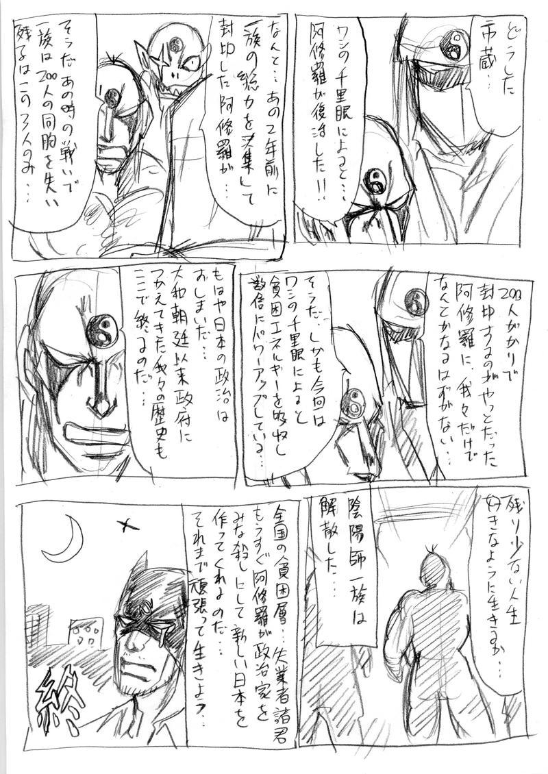 阿修羅2  霧隠サブロー