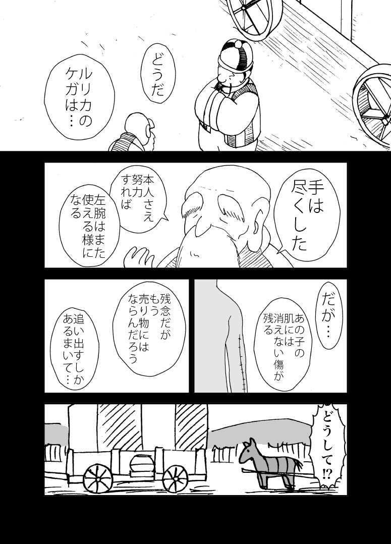 カサンドラ18話