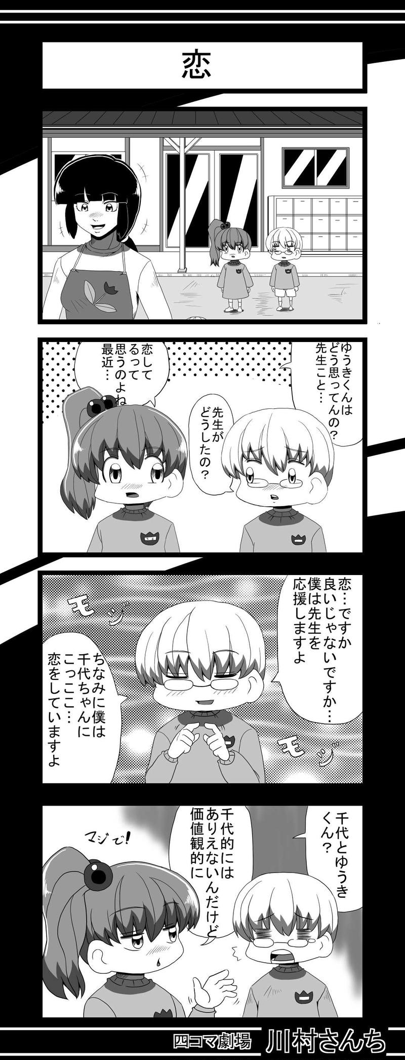 川村さんち 53話