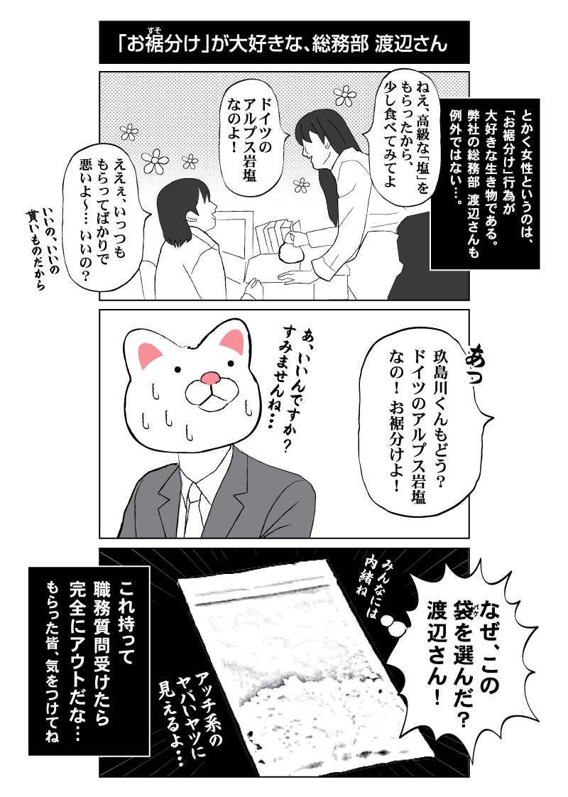 会社員 玖島川の日常 28