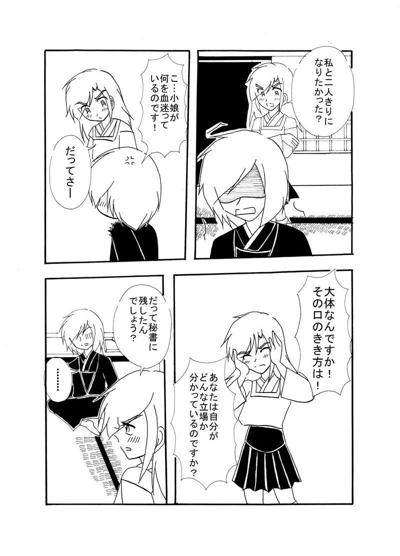 若武者・3