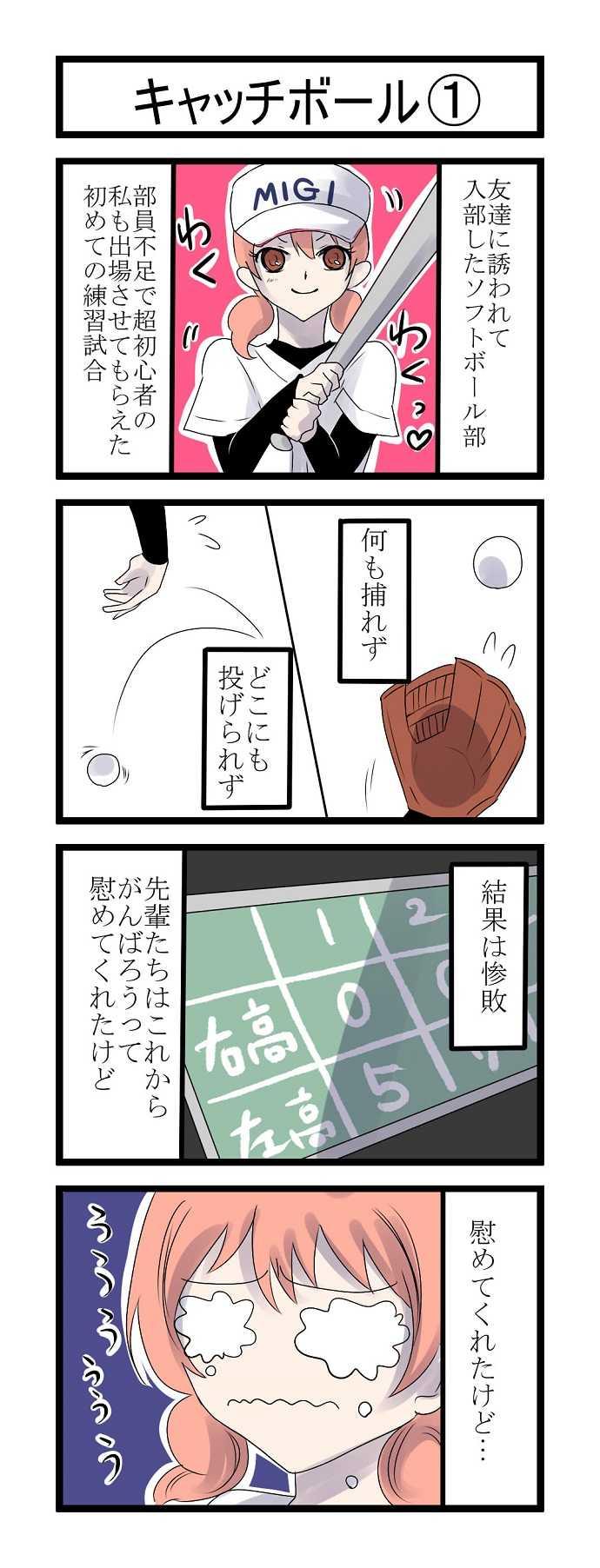 第3話 キャッチボール