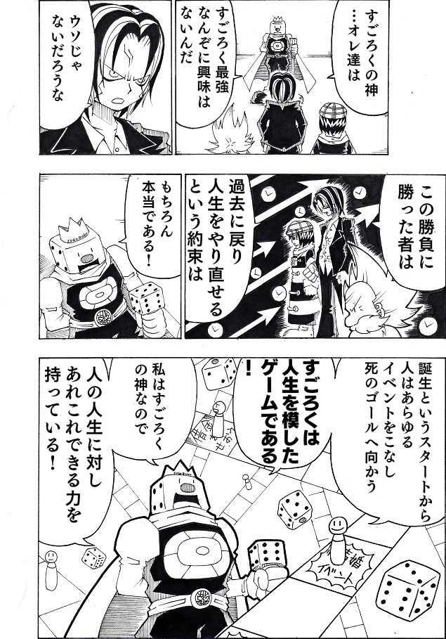 おまけ・すごろく漫画①