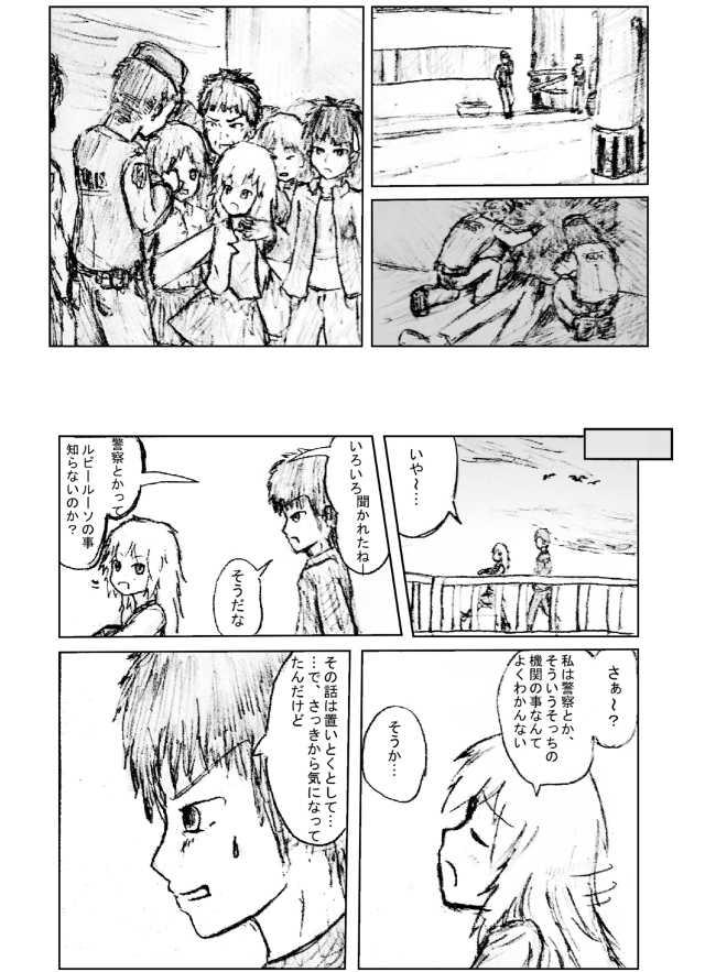幽かな優しさ 編 第9話「黒のカクシン」