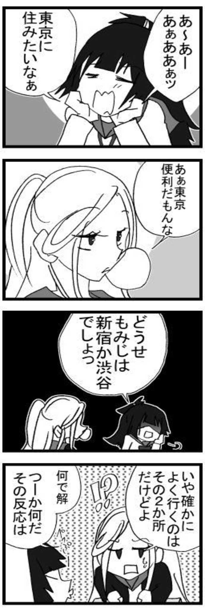 オマケ漫画「結局もみじは」