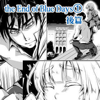 the End of Blue Days① 後篇