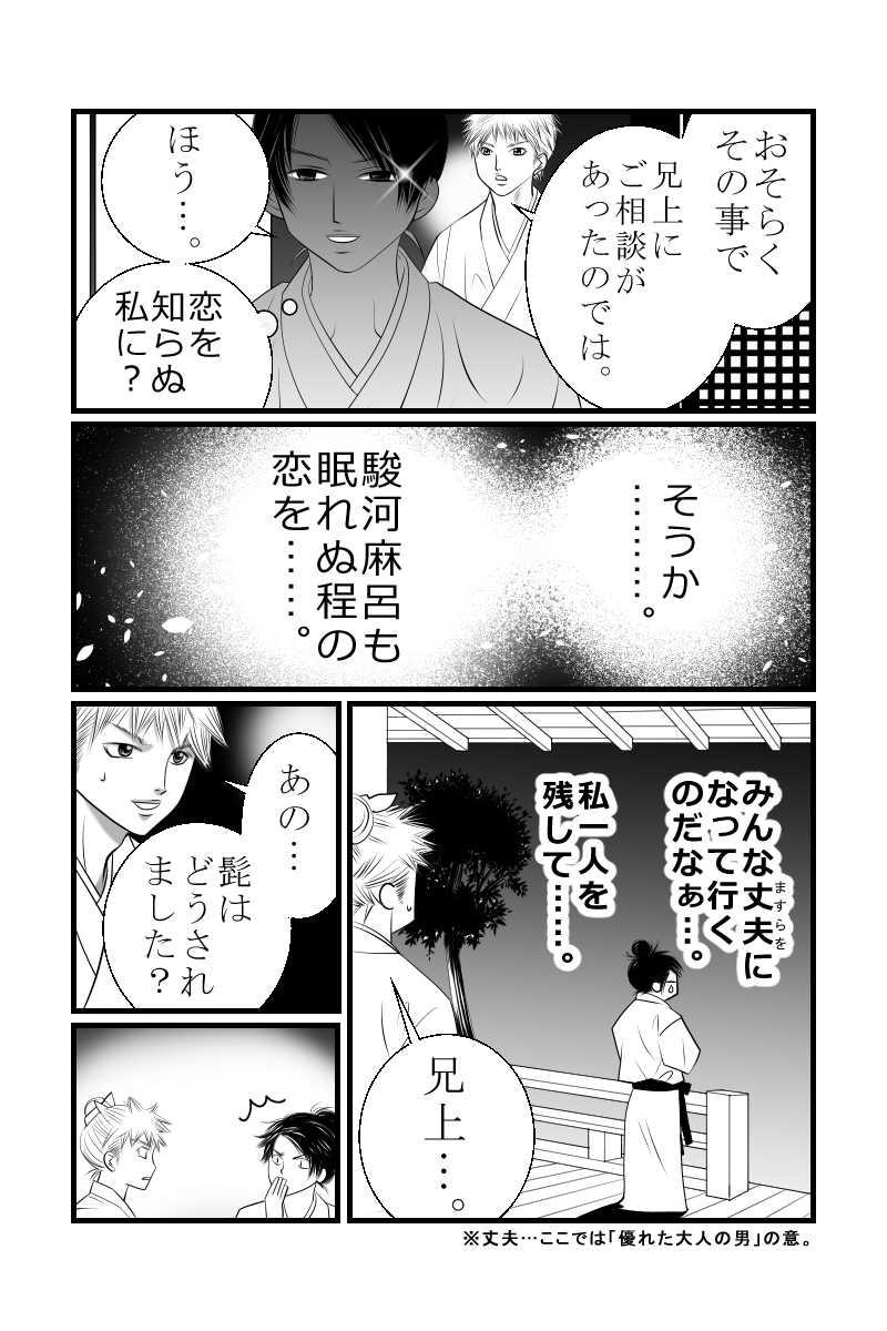 The万葉歌謡ショー 第二話