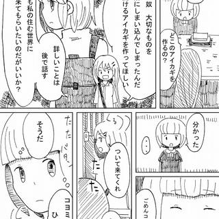 アイカギ屋 第5話(2)コヨミの願い