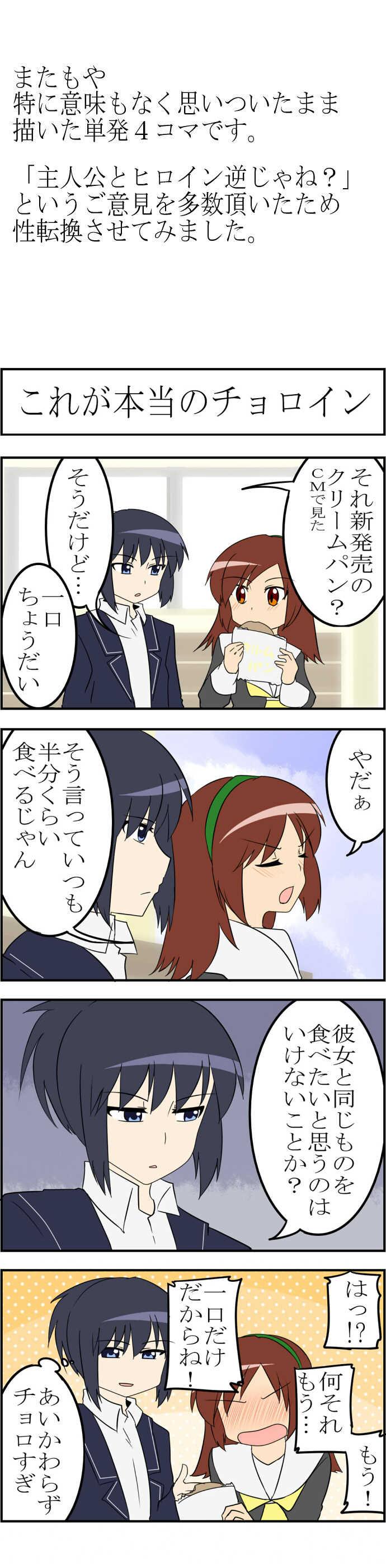 おまけ(性別逆転の話)