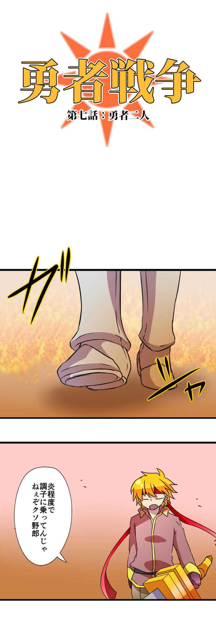 第七話:勇者二人