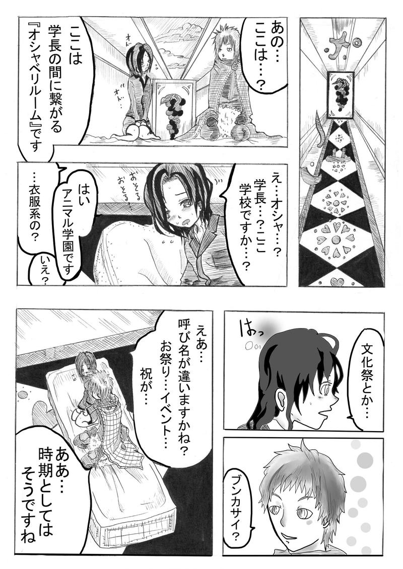 #6 『別世界から』