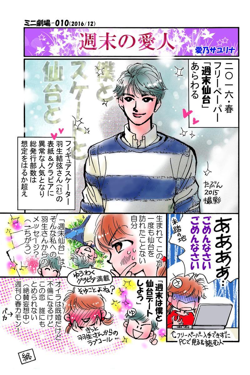 「週末の愛人」/ 2016-12(no.3)
