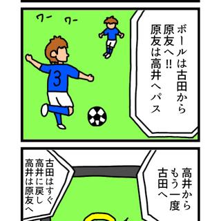 サッカーどうしても好きになれない人あるある(初期の作品))