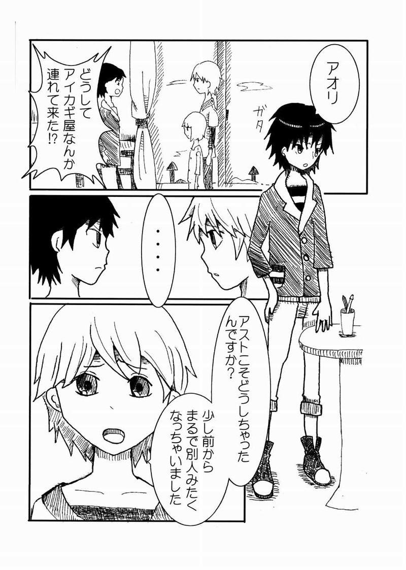 (3)変わってしまった友だち