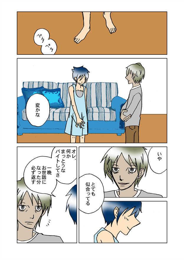 野良猫甚句 04:オレ、女だよ?