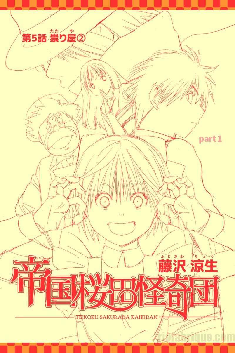 第5話 : 祟り屋(2)(1)