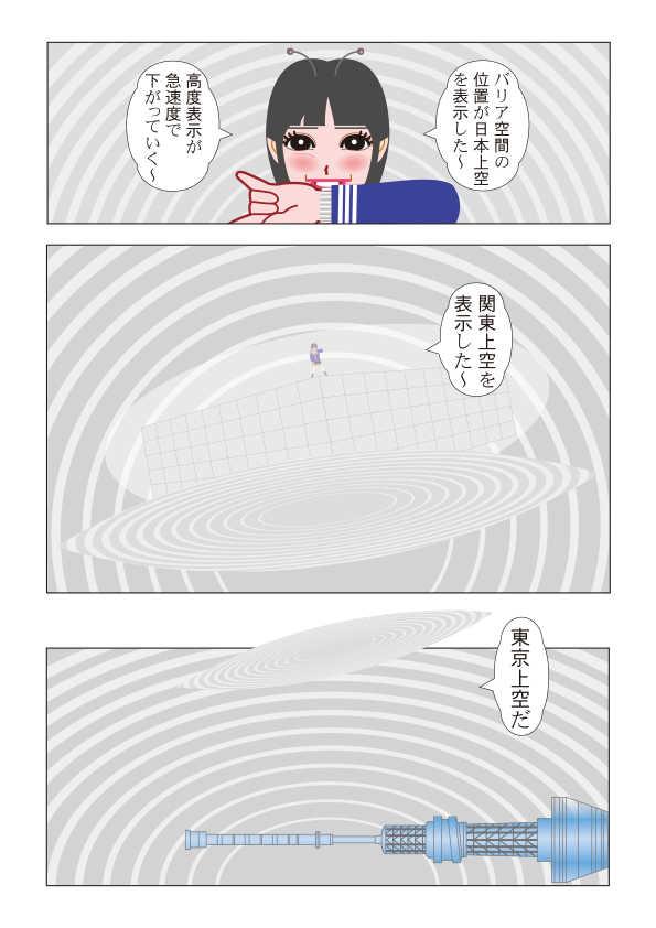 日本元気党48/第62章