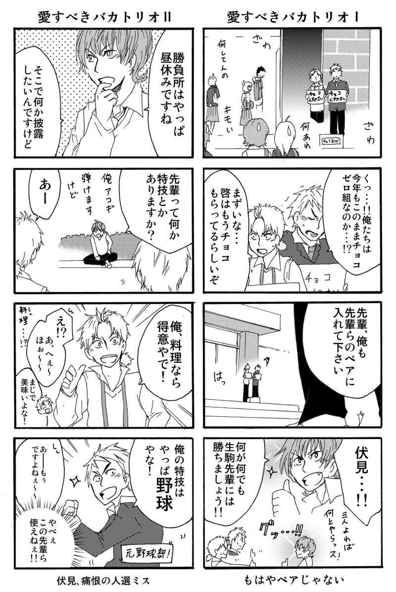 番外編~バレンタインなど~
