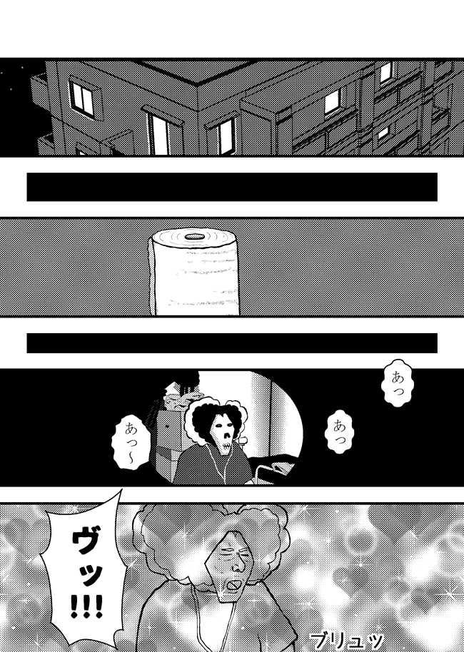 第3話 Peeping Tom