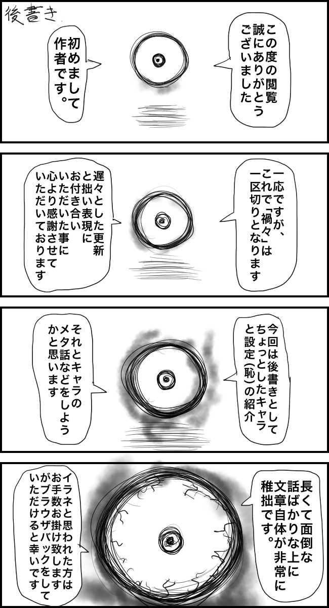 禍々(マガマガ):後書き