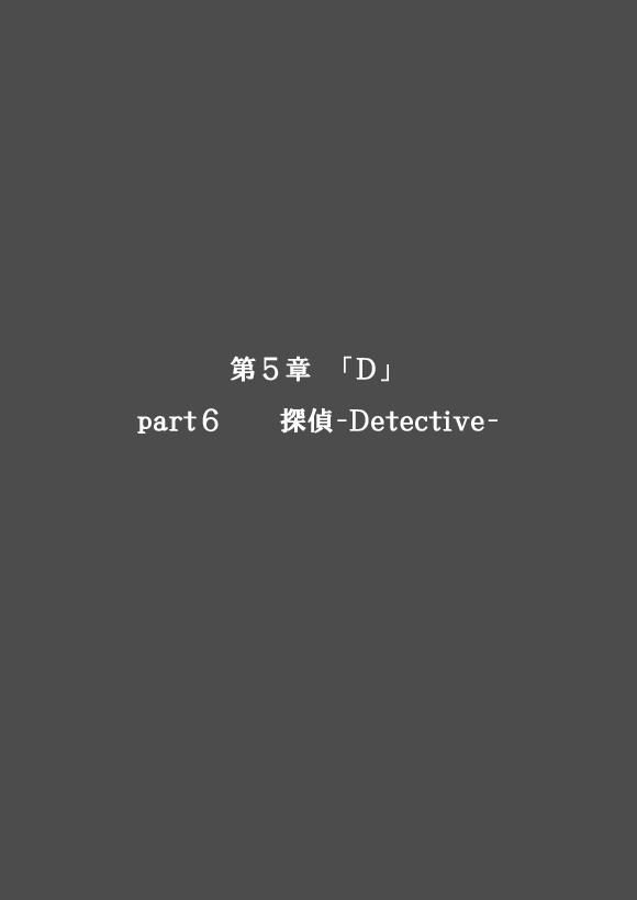 第5章 part6 「D」