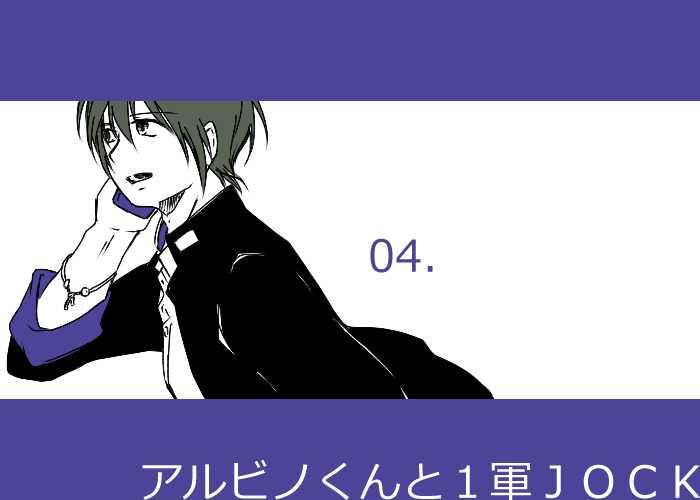 04. 甘くない男2