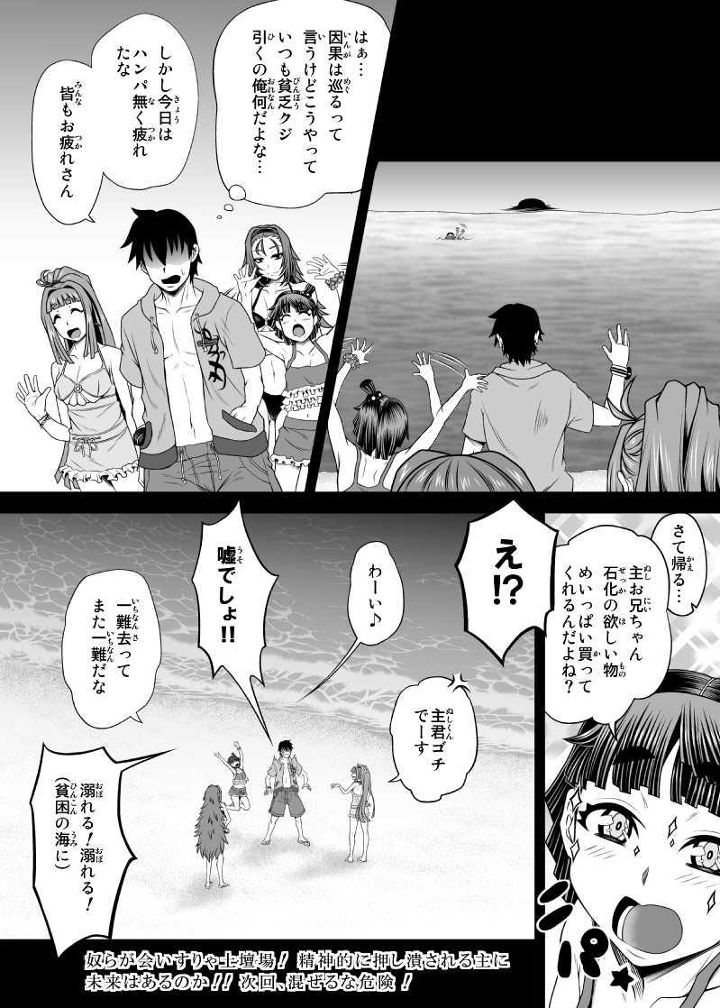 第10怪 真夏の海水浴 ⑥