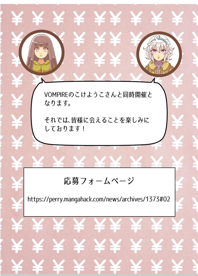 9/16日サイン会のお知らせ