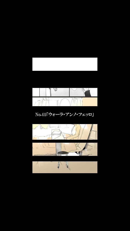 No.41「ウォーラ・アンノ・フェッロ」