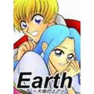 Earth―大地の上で―第1話