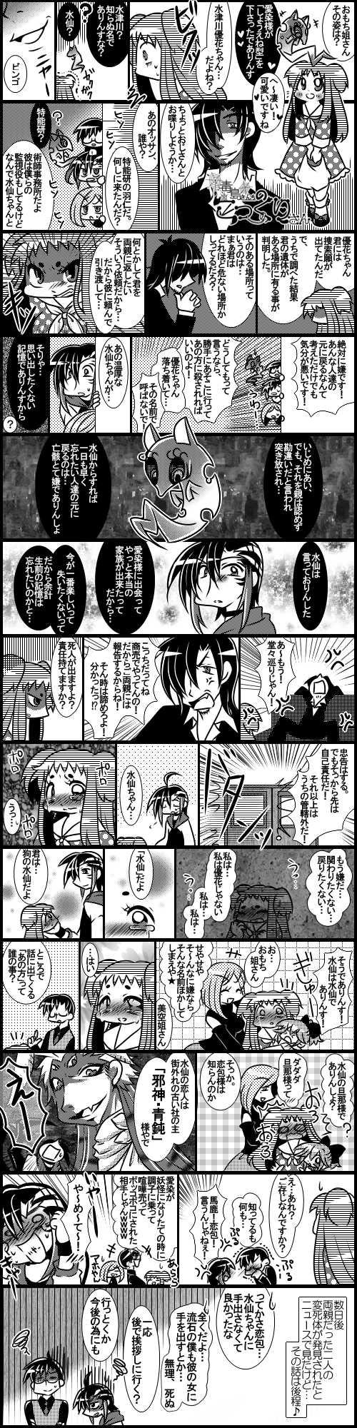 第四話【水仙の過去】