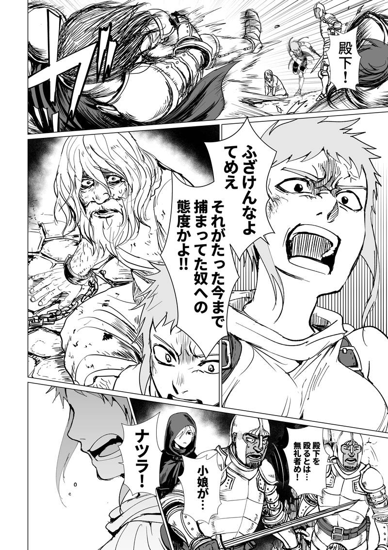 act1:遠国の姫君③