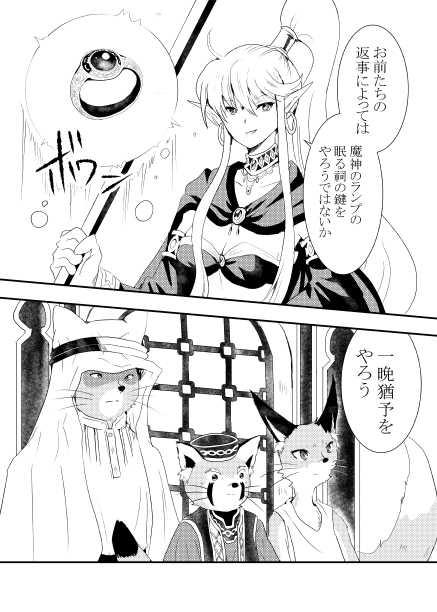 第4話 魔女の館(前編)