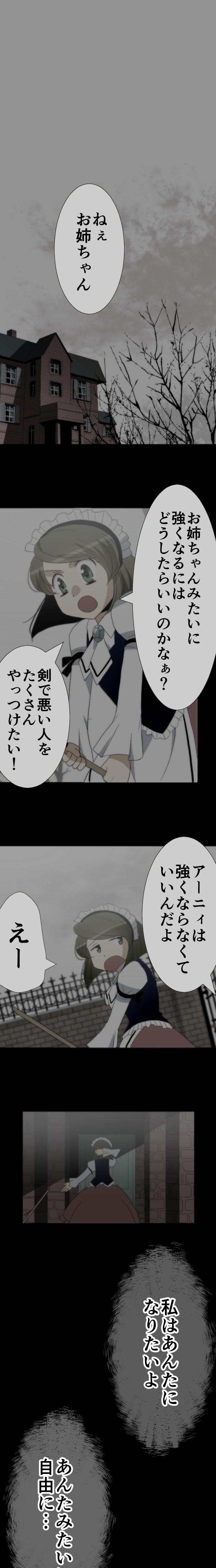 CASE39 血塗られた姉妹-10