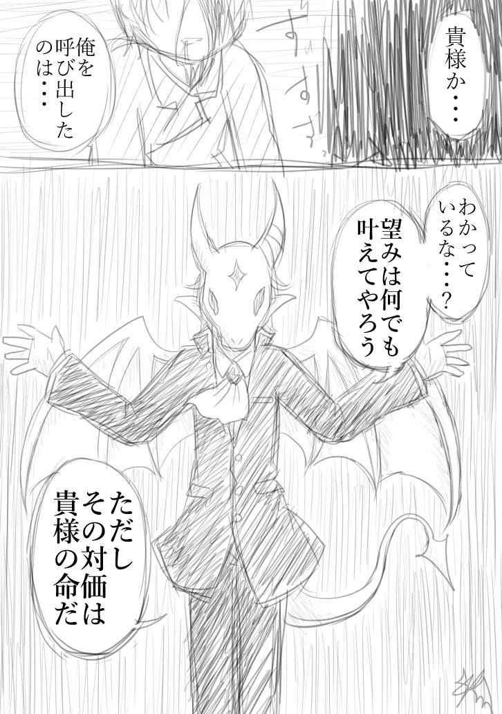 第1夜「悪魔が来りて夢は咲く」