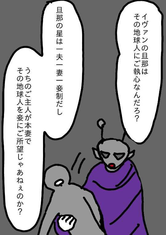 ヴァンパイア星人13