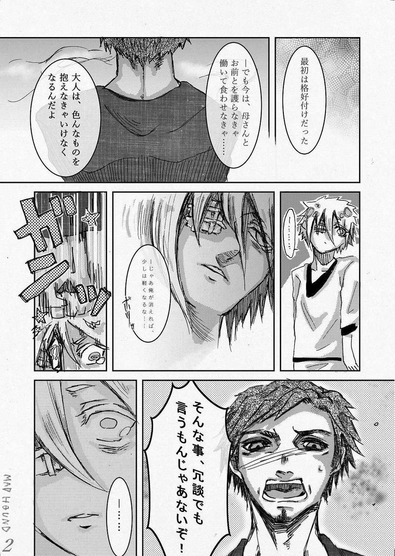 短編『煙草』(5P+α)
