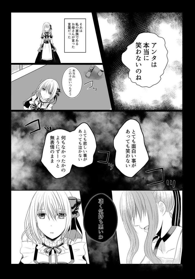 第1章~彼女の欠落~
