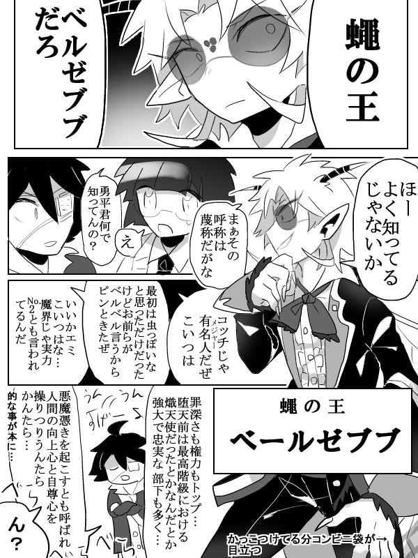【第2話】蠅の王