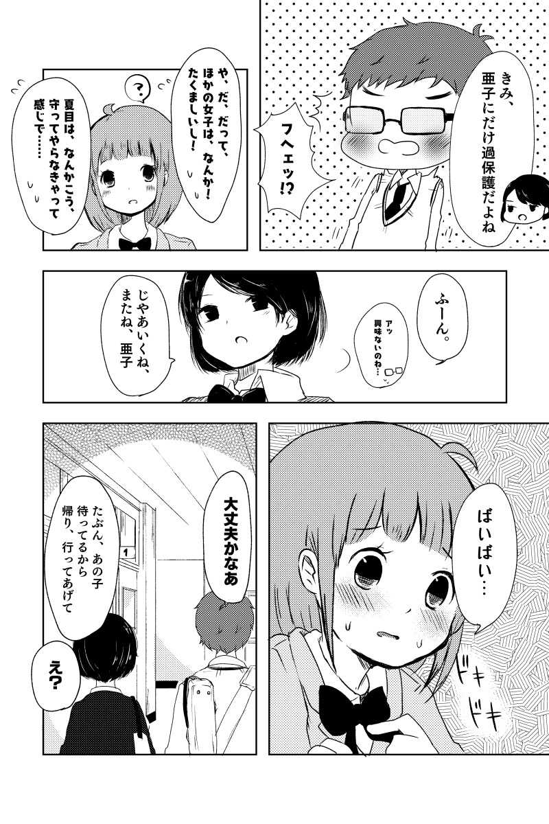 3・I am not a DOLL.