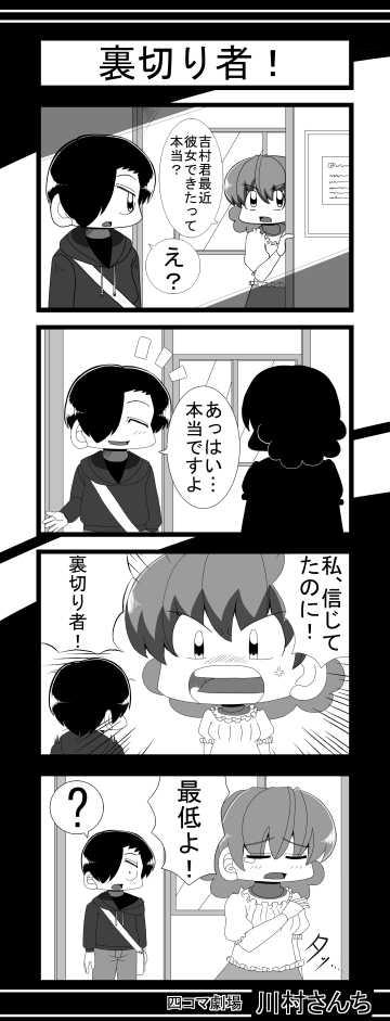 川村さんち 91話