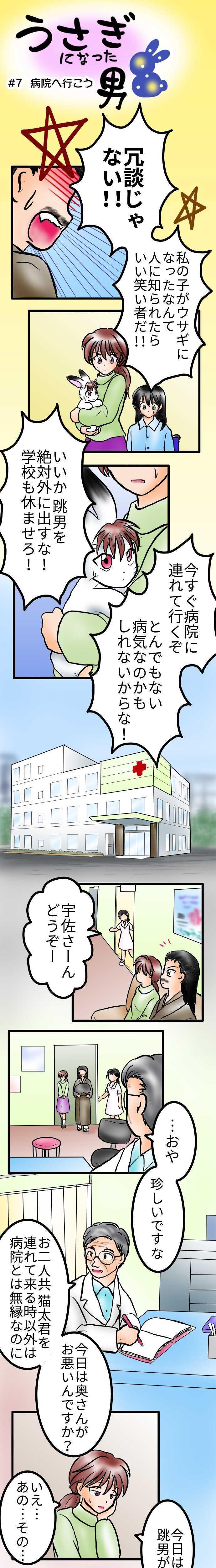 #7  病院へ行こう