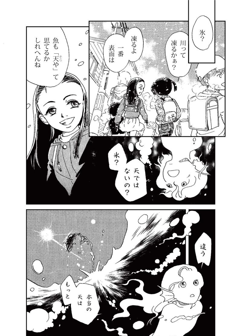 【第3話】冬のさかな