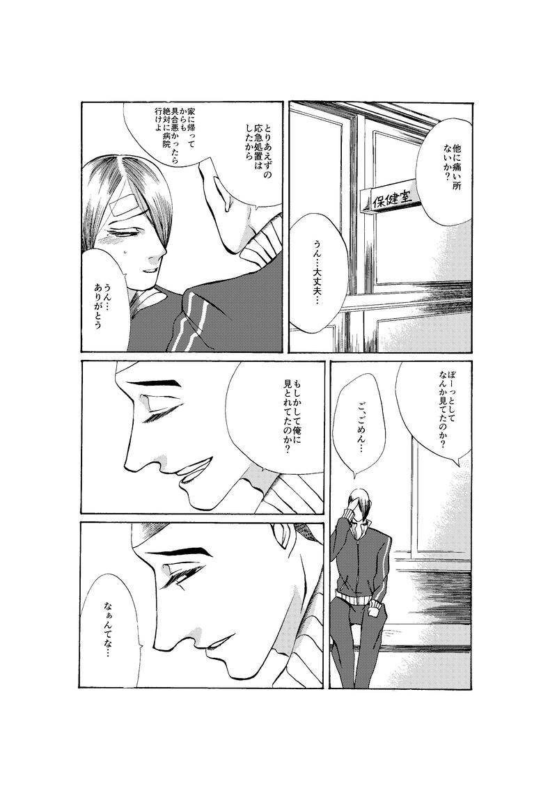 あばらの音 1
