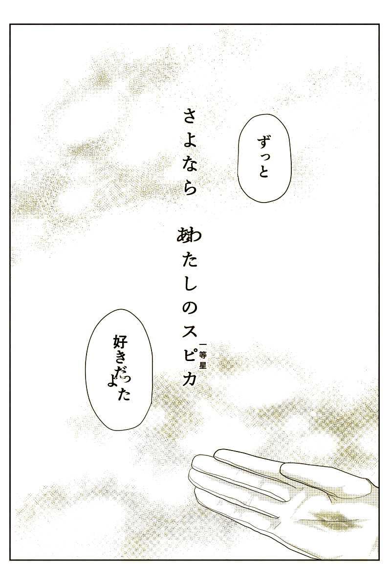 【創作/GL】さよならスピカ