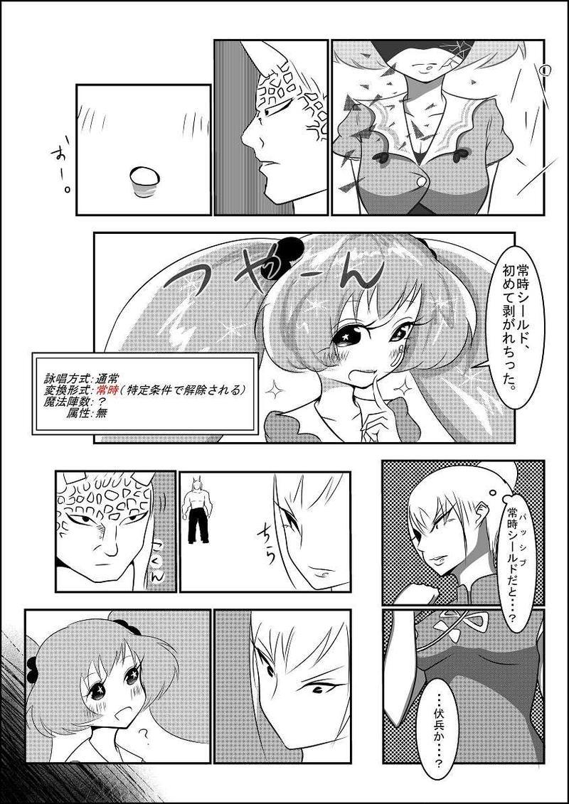 8『きのら』